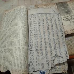 线装老医药书籍《达生全集》
