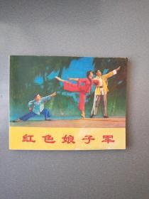 文革连环画红色娘子军
