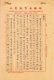 著名教育家:朱文叔先生毛笔信札一通二页【16开 实寄封】(2)