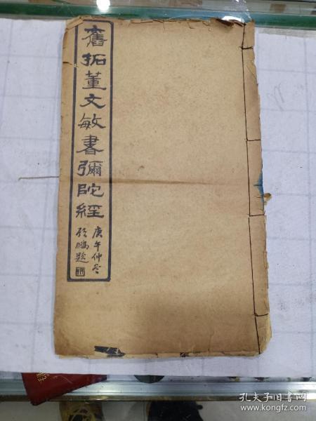 《旧拓董文敏书弥陀经》民国20年扫叶山房印