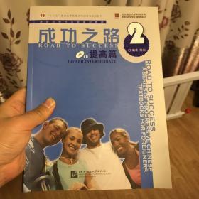 进阶式对外汉语系列教材·成功之路:提高篇2