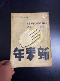 新青年   满洲国汉奸文学杂志