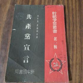 1949年4月出版:共产党宣言(史学家庄为玑签名本:文山)