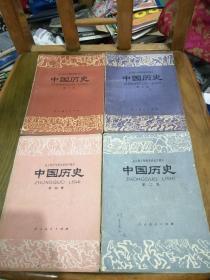 《全日制十年制学校初中课本 中国历史》四册合售