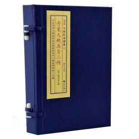 子部珍本备要第208种:青囊天机奥旨二种 竖版繁体手工宣纸线装古籍周易易经哲学