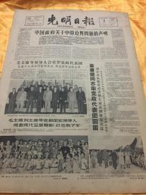 老报纸 光明日报 1964年10月9日原报 4开4版全