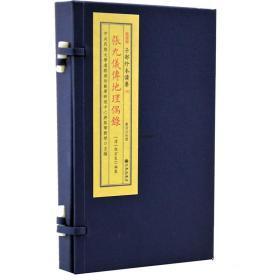 子部珍本备要第209种:张九仪传地理偶录 竖版繁体手工宣纸线装古籍周易易经哲学