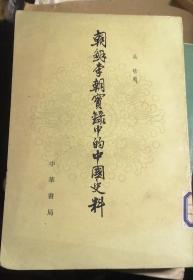 朝鲜李朝实录中的中国史料 三