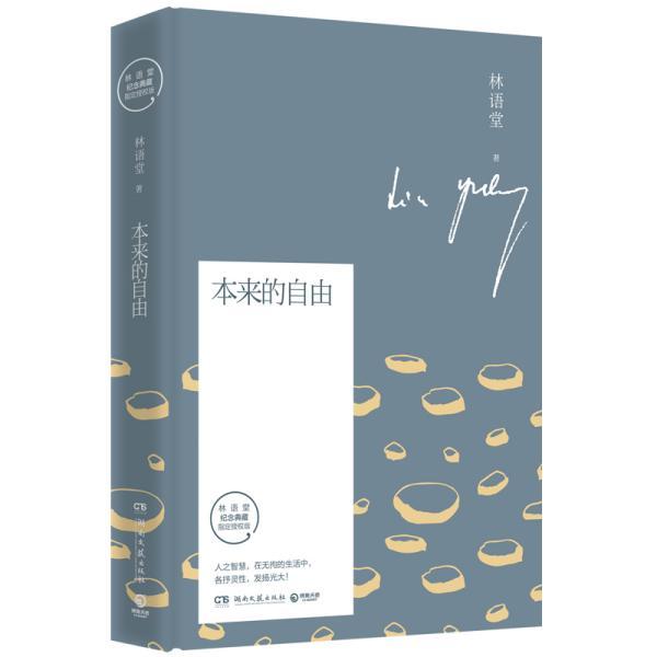本来的自由:林语堂全新散文集指定授权纪念典藏版