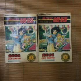 美少女枪神第二辑 3.4册合售
