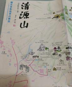 清源山(98年中国国内旅游交易会专版地图  繁体中文和英文对照版)