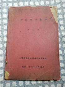 民国二十六年出版的《医讼案件汇抄》第二集中华医学会编。稀有。
