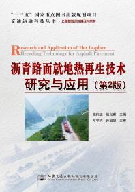 沥青路面就地热再生技术研究与应用(第2版)