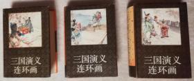 三国演义连环画合订本(全三册)上海人民美术出版社