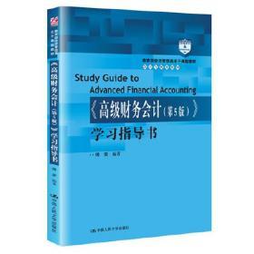 高级财务会计(第五版)学习指导书