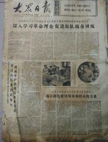 文革报纸  大众日报1975年7月31日(4开四版);颗颗红心为钢铁;考古新发现;