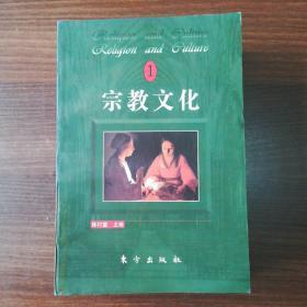宗教文化  1