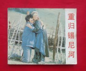 《重归锡尼河》 中国电影出版社   连环画