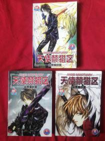 天使禁猎区 全三册