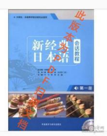 新经典日本语:会话教程
