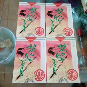 楚留香(四册)