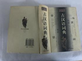 学生古汉语词典:修订本