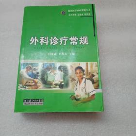 外科诊疗常规