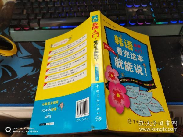 韩语金牌入门,看完这本就能说!