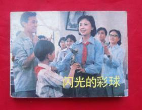 《闪光的彩球》 中国电影出版社   连环画