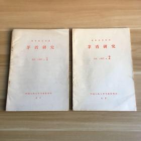复印报刊资料—茅盾研究(1985.1、1985.2)2期合售