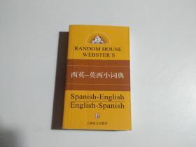 西英-英西小词典(品相见图)80开