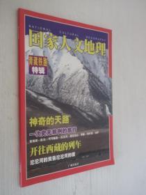国家人文地理  青藏铁路特辑