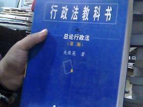 行政法教科书之总论行政法(第2版)