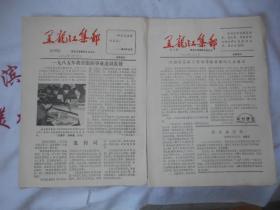 黑龙江集邮  1986年  第一期 创刊号 + 第二期