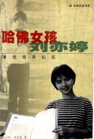 家教必备书系.哈佛女孩刘亦婷素质培养纪实