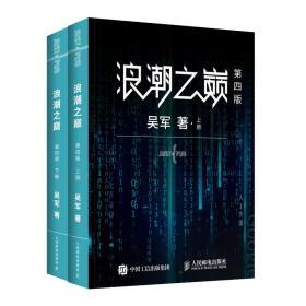 浪潮之巅第四版吴军著智能时代科技通史