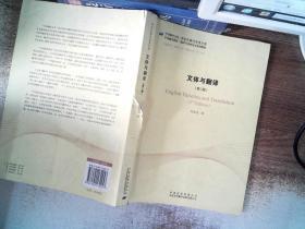 文体与翻译(第2版)               破损