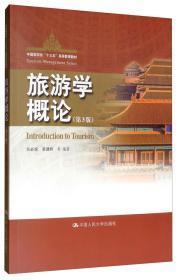 旅游学概论 第3版 吴必虎黄潇婷等 中国人民大学出版社 9787300274591