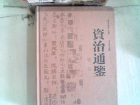 《资治通鉴》文白对照全译  第一卷