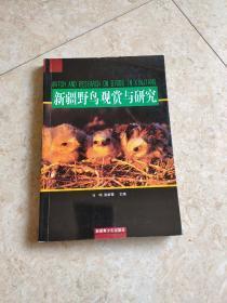 《新疆野鸟观赏与研究》