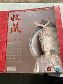 收藏2003年第四期
