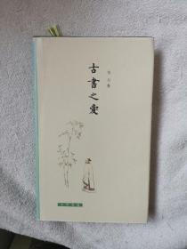 古书之爱(毛边精装本)