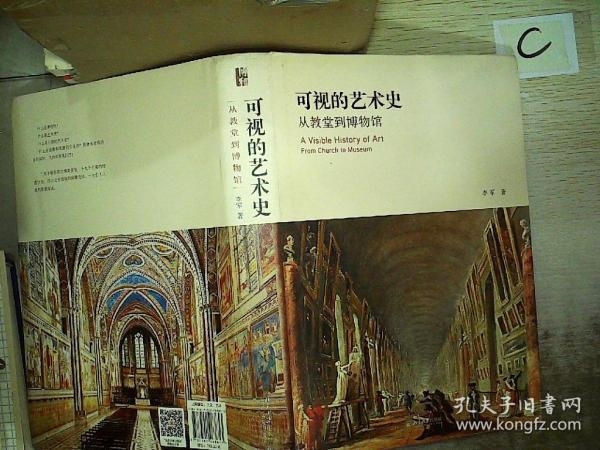 可视的艺术史:从教堂到博物馆