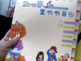 2015春童书书目