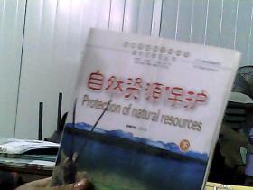 自然资源保护 下