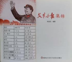 文革小报集锦