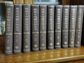 简明不列颠百科全书(1一10册全)