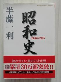 日文原版  昭和史 1926-1945   半藤一利