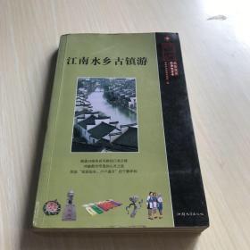 江南水乡古镇游