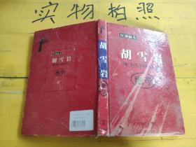 红顶商人胡雪岩绝学 :第三册